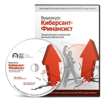Видео курс Киберсант-финансист